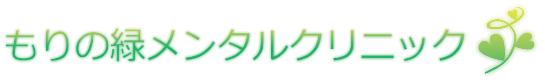 もりの緑メンタルクリニック│青葉区たまプラーザの診療内科・精神科